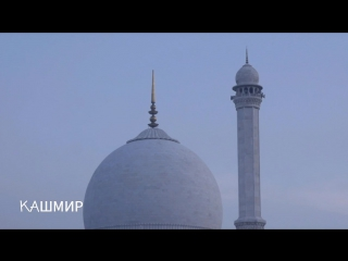 Shrine hazrabal grand mosque in srinagar kashmir / святыня хазратбал — mечеть в шринагаре, кашмир_индия