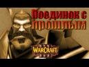 11 КАРМАН БЛЭКМУРА Поединок с прошлым Warcraft 3 Повелитель Кланов Переиздание прохождение