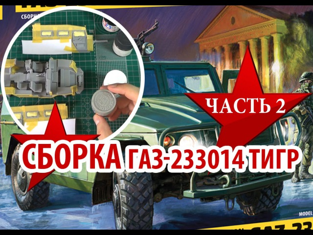 Сборка модели Газ -233014 Тигр Звезда, 135 (Часть 2). Assembly model Gaz-233014 Tig