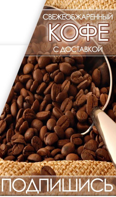 Свежеобжаренный кофе купить в интернет магазине ру