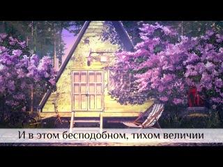 Kari - Forest Maiden (OST Everlasting Summer)