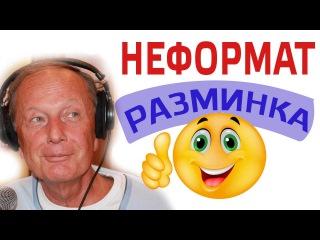 Неформат с Михаилом Задорновым - разминка для ума