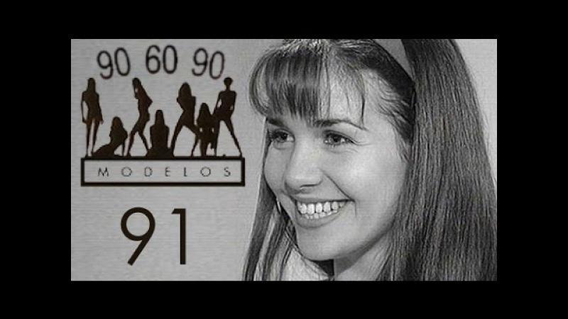 Сериал МОДЕЛИ 90 60 90 с участием Натальи Орейро 91 серия