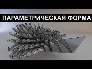 3dmax. Создание параметрической формы