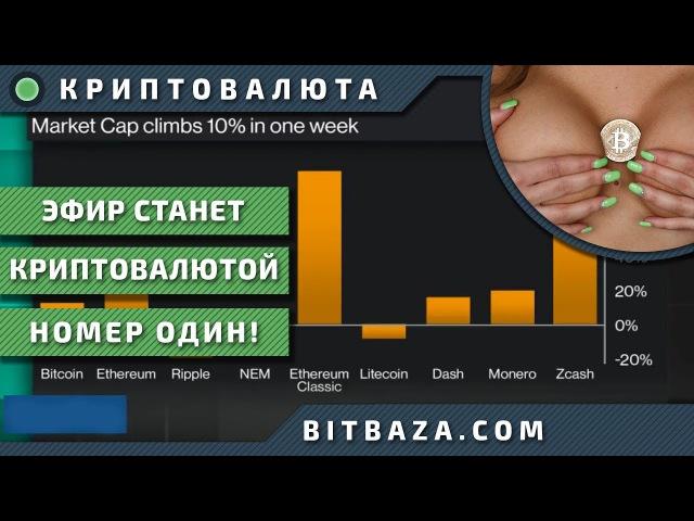 Эфириум станет криптовалютой номер один обойдя биткоин bitcoin ethereum