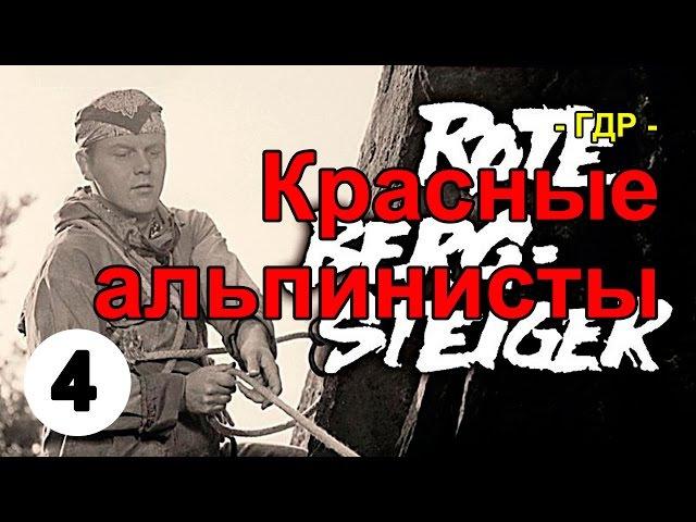 Красные альпинисты 1967 ГДР 04 серия