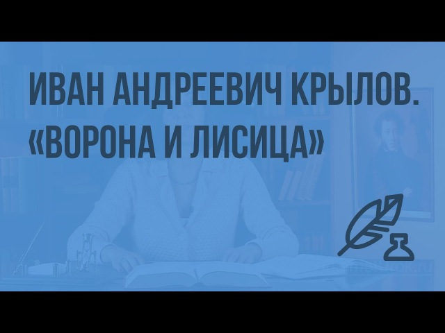 Иван Андреевич Крылов Слово о баснописце Ворона и лисица Обличение человеческих пороков в басне