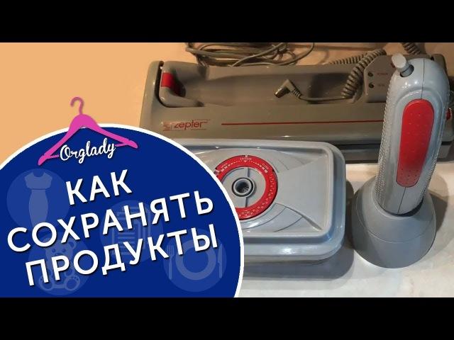 Вакуумирование продуктов в домашних условиях