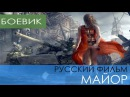 ШИКАРНЫЙ РУССКИЙ БОЕВИК 2017 НОВИНКА - МАЙОР. Российский фильм в хорошем качестве