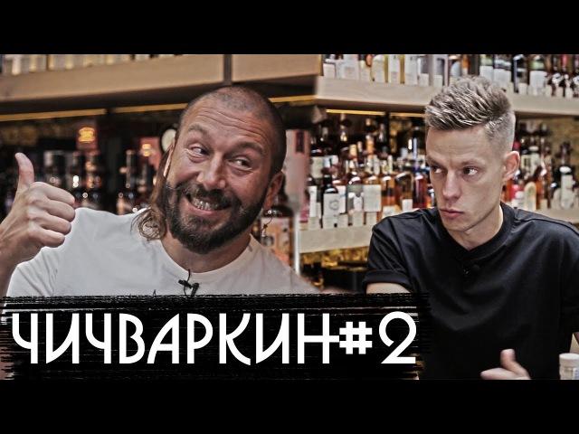 Чичваркин 2 об Украине Навальном и возвращении домой вДудь