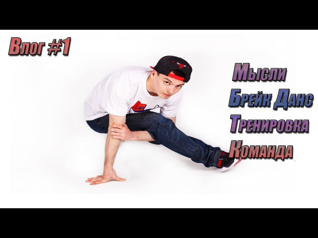 Влог 1 Тренировка Брейк Данс Мысли Чай вдвоем