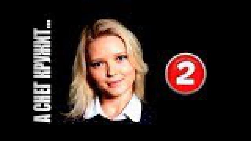 А снег кружит 2 серия из 4 Социальная драма Сериал Россия 2012