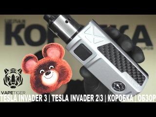 TESLA INVADER 3 | TESLA INVADER 2\3 |  КОРОБКА | ОБЗОР