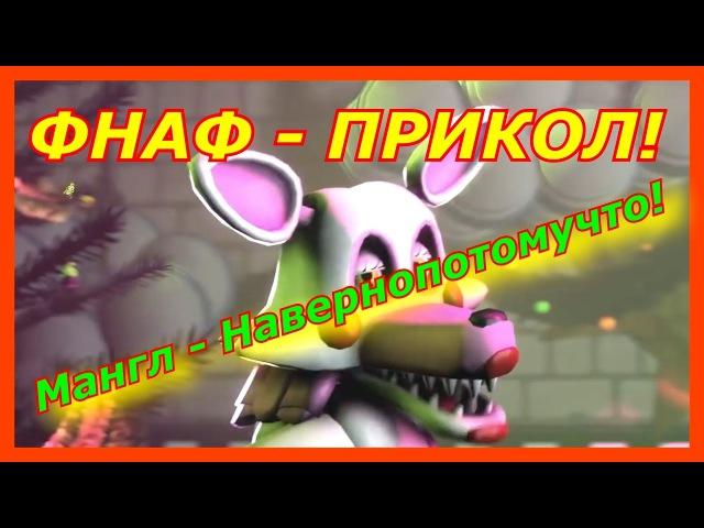Фнаф - Песня Мангл (5 ночей с фредди!Фнаф!Fnaf!Fnaf песня!Танец аниматроников!)