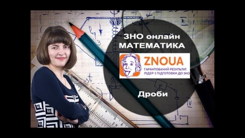 Підготовка до ЗНО з математики Дроби арифметичні дії ZNOUA