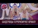 VIP Тернополь и Оля Полякова Бандеровцы терроризируют Юрмалу Летний кубок Лиги Смеха 2016