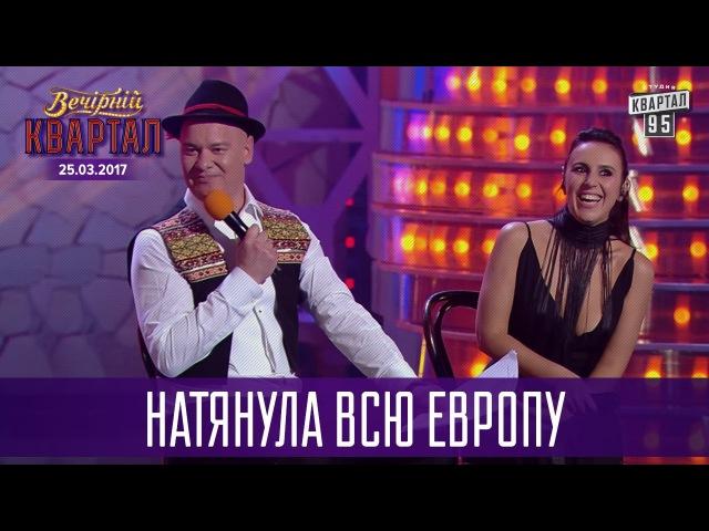 Натянула всю Европу Джамала на Сербском телевидении Квартал 95 новый выпуск