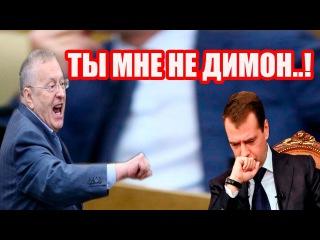 Медведев МОЛЧА слушал ПРАВДУ от ЖИРИНОВСКОГО!!НОВОЕ!!