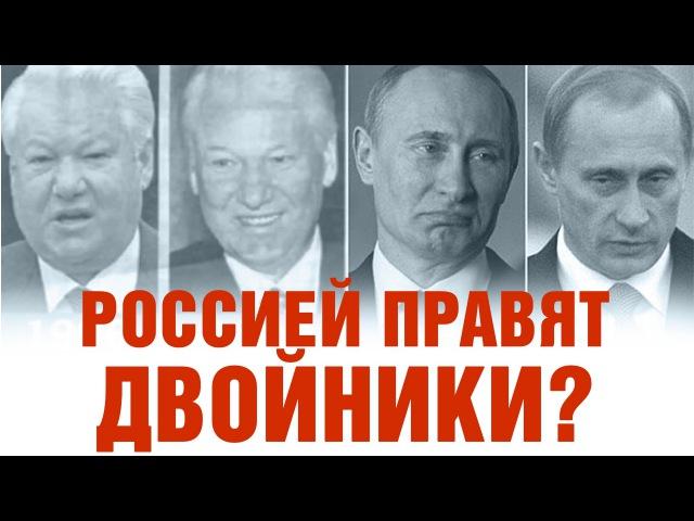 Россией правят двойники Обманутая Россия