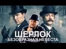 ОВПН Шерлок Безобразная Невеста - видео с YouTube-канала SokoLoff TV