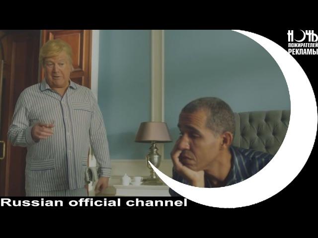 MOVE24 - Трамп и Обама, встреча в спальне Белого дома (Ночь пожирателей рекламы) Инаугурация Трампа