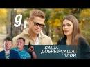 Саша добрый, Саша злой. 9 серия 2016. Детектив @ Русские сериалы