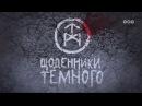 Дневники Темного 45 серия 2011 HD 720p