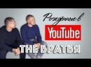 The Братья - Эксклюзив о дневнике Хача! Рождённые в Youtube, 3 - первое интервью - 2017 год
