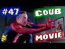 ▶Movie Coub 47 🎬 Лучшие кино - коубы. Приколы из фильмов, сериалов и мультиков