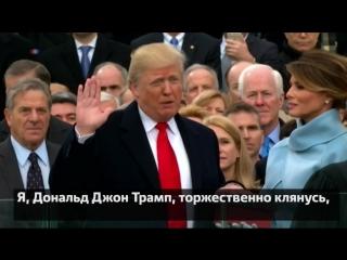 45-й президент США Дональд Трамп приносит присягу