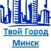 """АН """"Твой Город"""" Минск, Беларусь, недвижимость"""