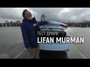 Тест-драйв Lifan MURMAN! Мы снова первые в РК - В Тачке KZ