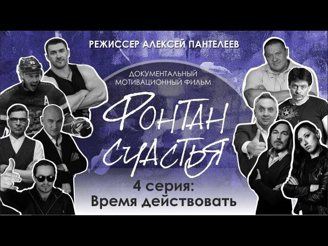 ФОНТАН СЧАСТЬЯ 4 серия Время действовать