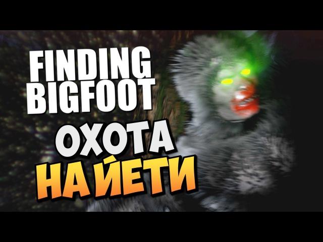 БЕЗУМНАЯ ОХОТА НА ЙЕТИ В ТЕМНОМ ЗАГАДОЧНОМ ЛЕСУ! Finding Bigfoot