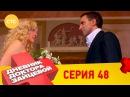 Дневник доктора Зайцевой 48