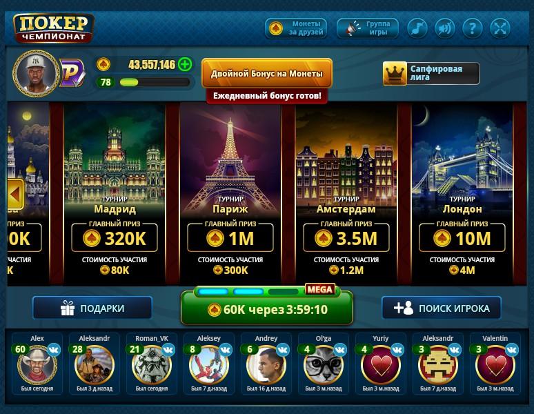 Покер как в контакте онлайн постоянно вылезает казино вулкан