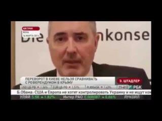 Депутат европарламента обвиняет во лжи 'Австрийское СМИ' побывав в Крыму