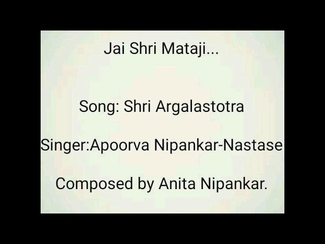 Shri Argalastotram