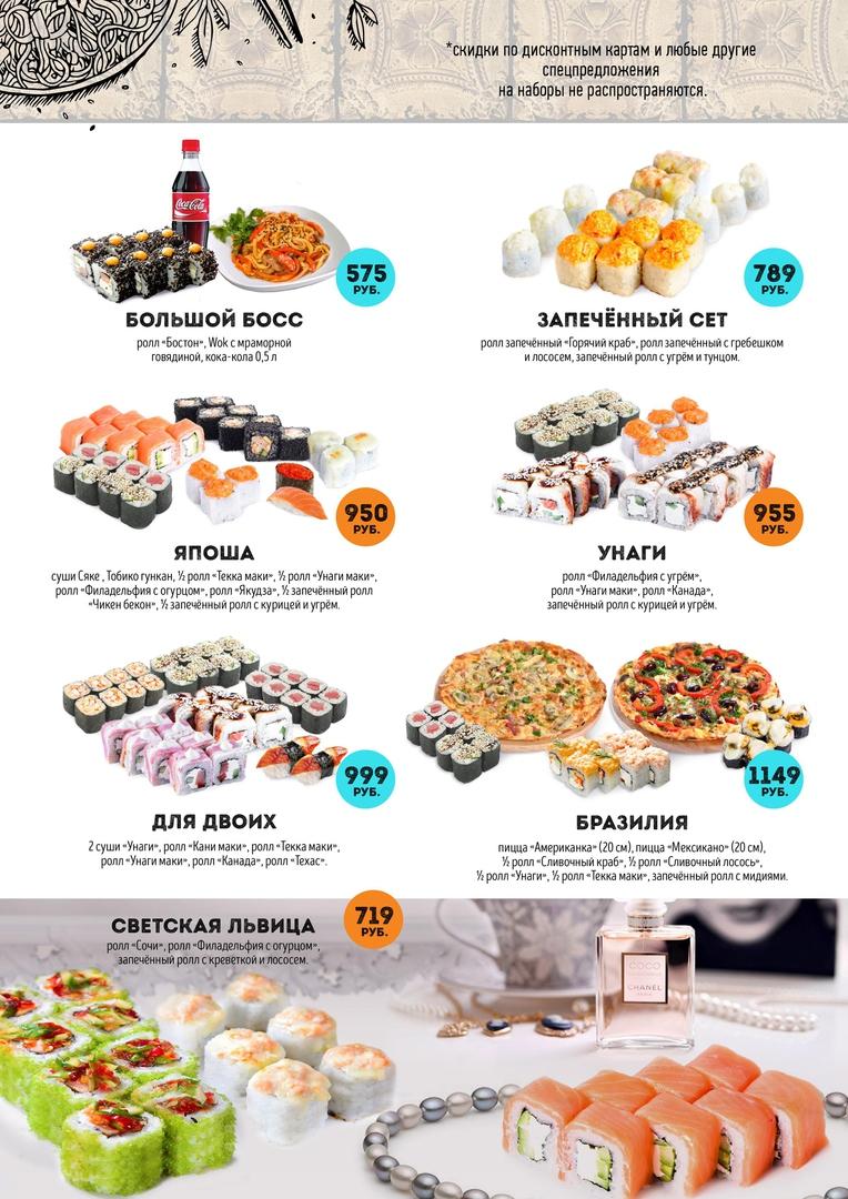 Меню M's Grand Cafe - Наборы и сеты