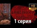 Блюстители порока (1 серия из 8) Детективный сериал, триллер 2001