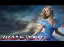 |HD|KOPCIUSZEK|Zwiastun PL|13.03.2015