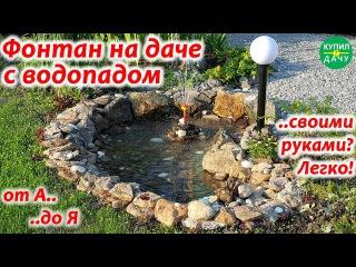 Как Сделать Фонтан Своими Руками? Устройство пруда. Устройство фонтана. Fountain, waterfall garden
