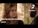 Великолепный Век Роксолана - обзор 2 сезона ТурецкийСериал