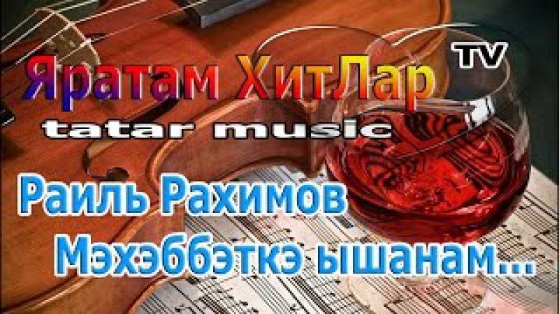 Яратам Хитлар tv Раиль Рахимов Мэхэббэткэ ышанам 12