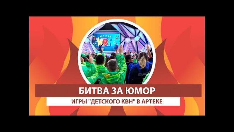 ARTEK TV I МАРАФОН ЮМОРА: ВСЕРОССИЙСКИЙ ФЕСТИВАЛЬ ДЕТСКИХ КОМАНД КВН