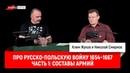 Николай Смирнов про русско-польскую войну 1654–1667 гг., часть 1 составы армий