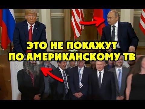 Хельсинское послевкусие! Американская элита не может переварить встречу Трамп и Путин
