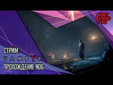 VAMPYR игра от Dontnod и Focus Home. СТРИМ! Прохождение игры с JetPOD90 часть №6.