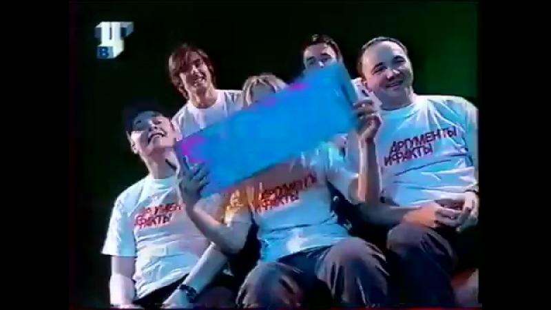 Антимония (ТВЦ, 17.02.2001) Саша Семчев, Юлия Тархова и Анатолий Калмыков