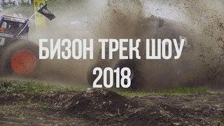 Бизон Трек Шоу 2018 (Тизер)